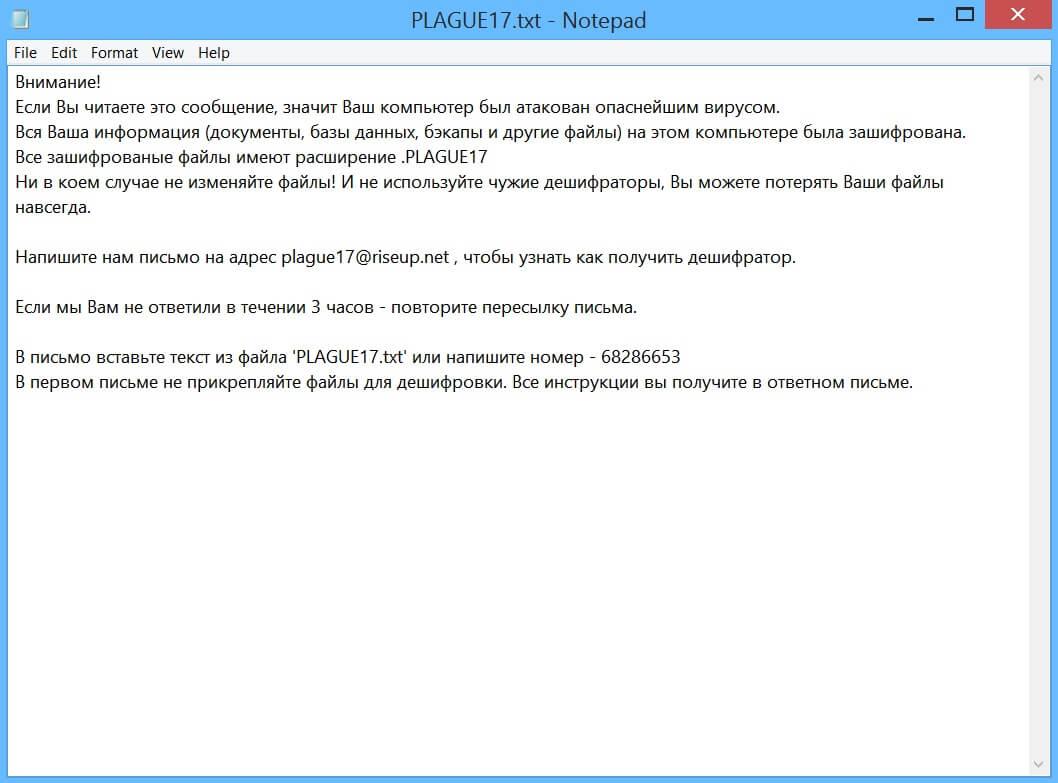 PLAGUE17 Ransomware